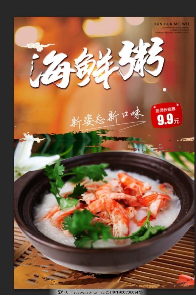 海鲜粥宣传单 海鲜砂锅粥 港式海鲜粥 特色海鲜粥 海鲜粥灯箱 海鲜粥