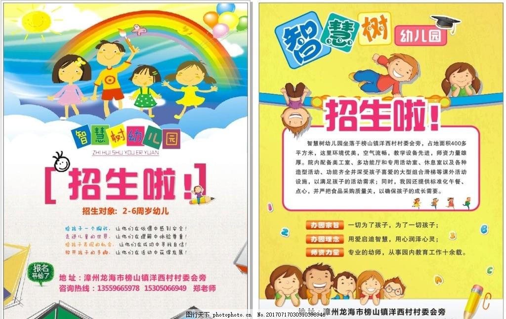 幼儿园极速快三宣传单 署假补习班 寒假补习班 暑假班 暑假培训班 假期