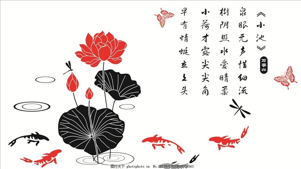 荷花 诗词 小池 蜻蜓 鲤鱼 矢量图 素材 平面设计 设计 psd分层素材