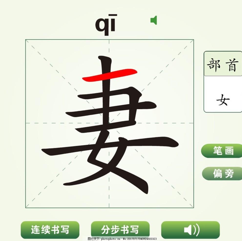 中国汉字妻字笔画动画视频视频戒酒搞笑教学图片