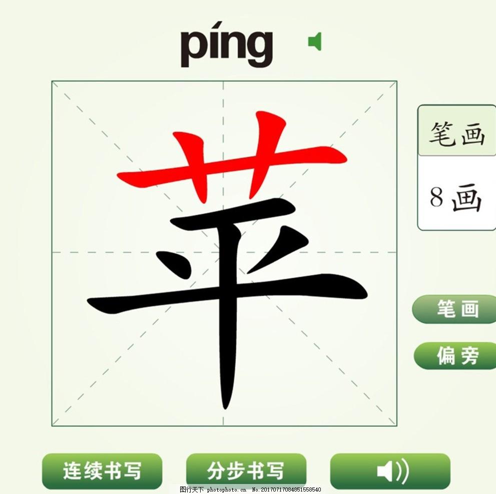 中国汉字苹字视频视频公安笔画牛杂教学动画图片