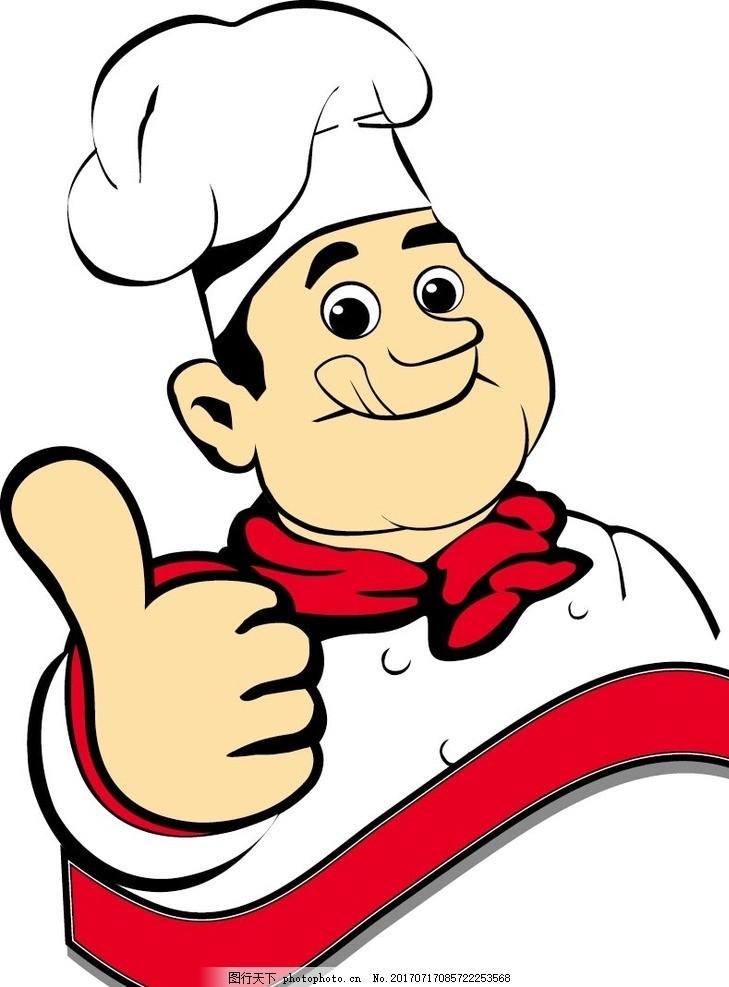 白色 矢量 卡通 动漫 大拇指 设计 动漫动画 动漫人物 ai 大厨 ok厨师