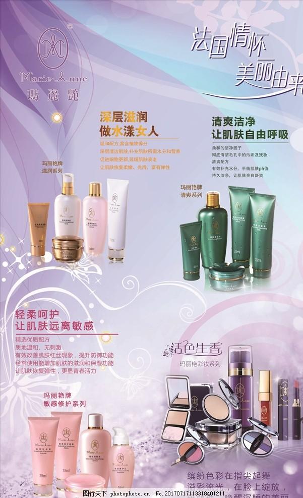 玛丽艳产品系列 产品系列海报 完美 完美玛丽艳 玛丽艳化妆品 清爽