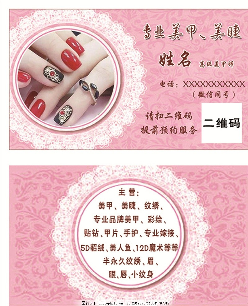 美甲名片 制作 指甲 美丽 粉色 高档 广告设计 名片卡片