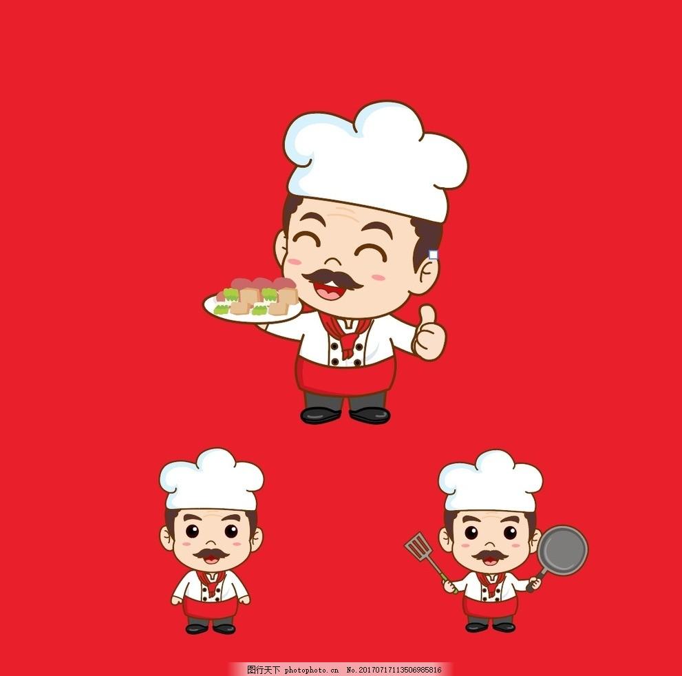 小小厨师 餐饮 饮食 食物 食品 吉祥物 卡通 动漫动画 动漫人物图片