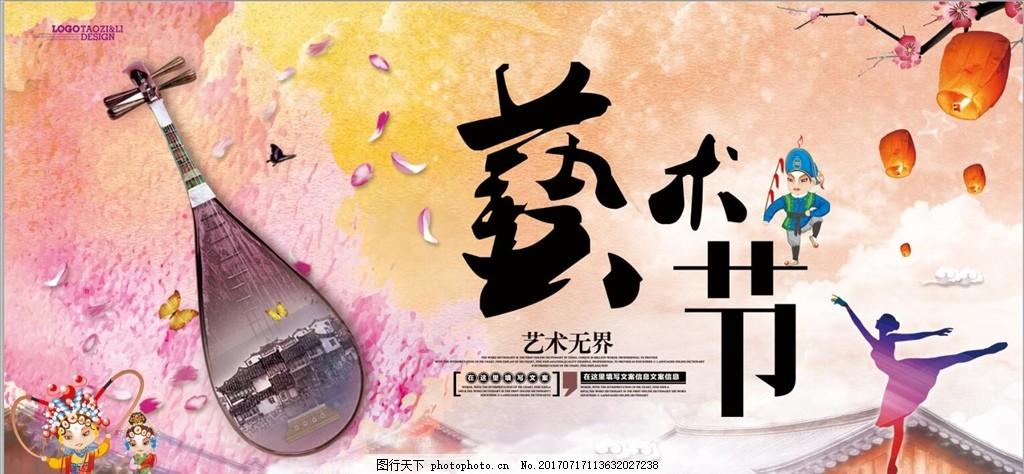 中国风艺术节宣传海报舞台背景