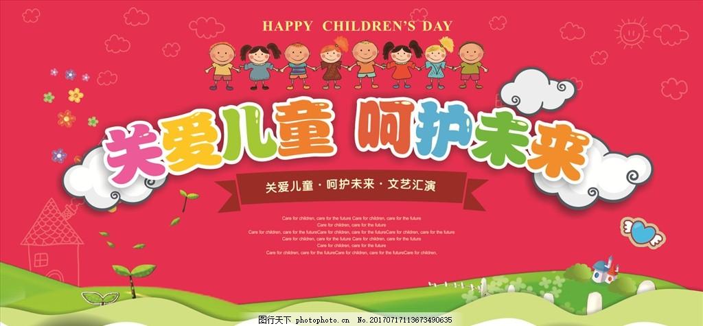 让爱回家 关爱儿童海报 关爱儿童公益 关注儿童 留守儿童 儿童成长