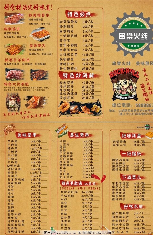 烧烤点菜单 菜单 点菜单 小串 牛皮纸背景 复古 年代感 标志 设计 psd