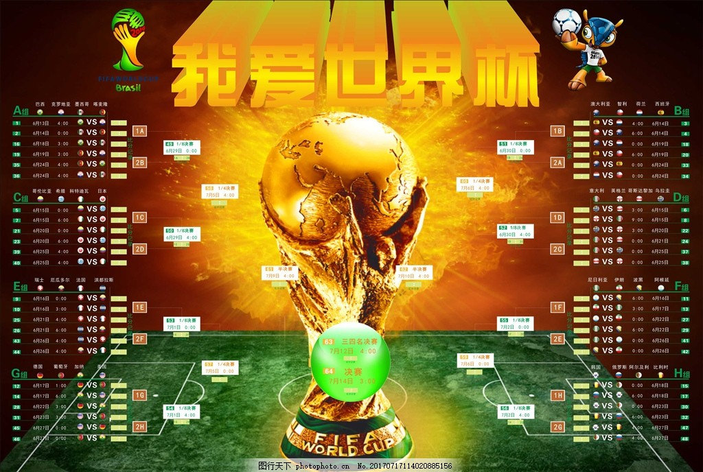 足球 赛程 大力神杯 草地 比赛 冠军 欧洲杯 世界杯 球星 设计 广告
