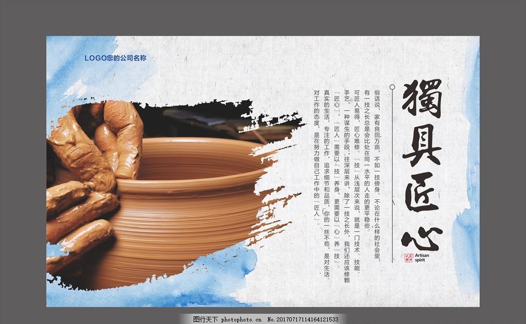 匠心筑梦 大国工匠 匠心 手工艺 工匠精神 水墨 蓝色 设计 广告设计