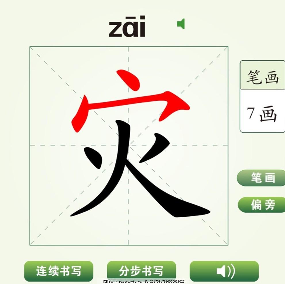 设计图库 高清素材 自然风景  中国汉字坚字笔画教学动画视频 汉字