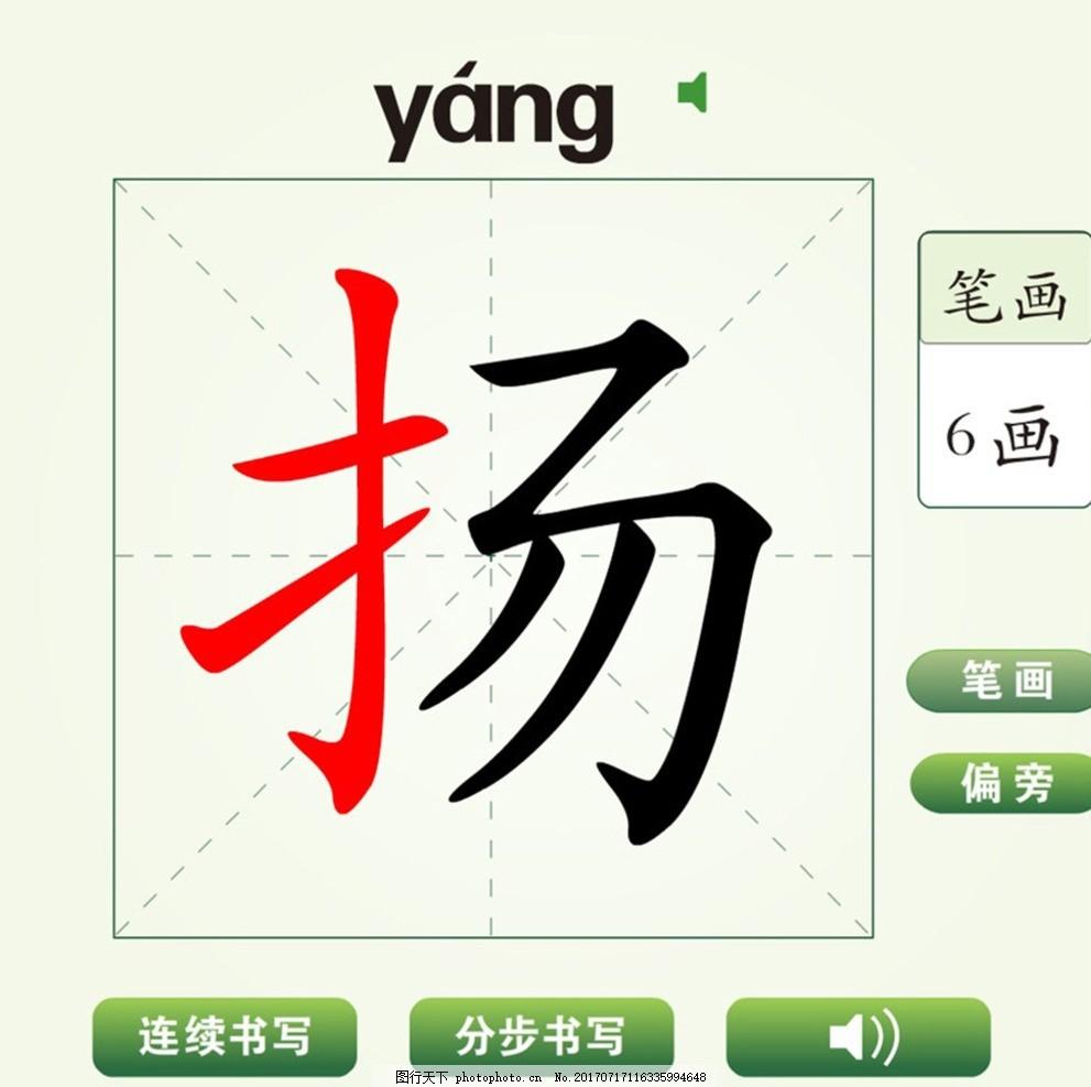 中国汉字扬字视频动画封边教学视频条笔画图片