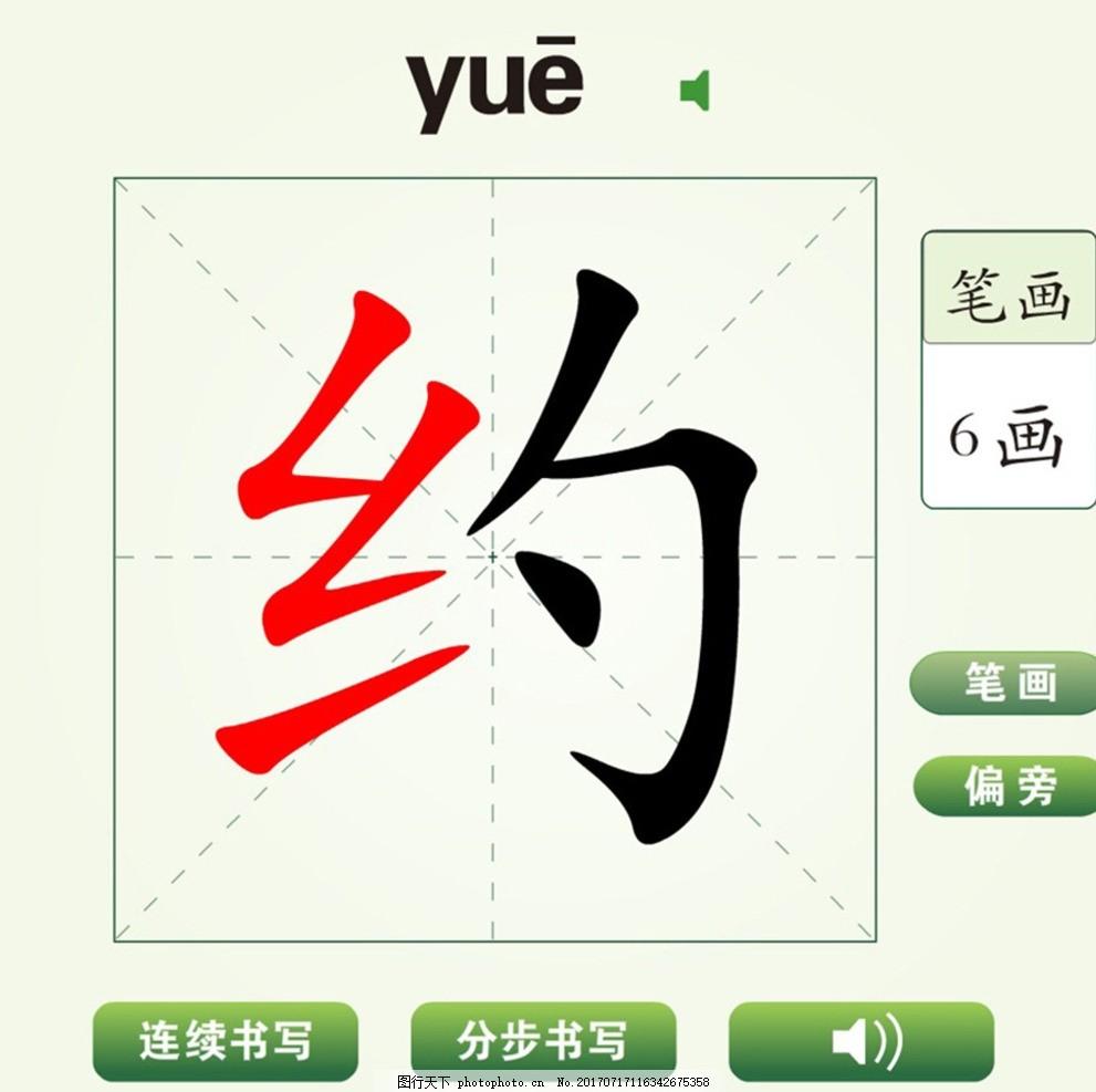 钢笔画 荷花简笔画 少儿 儿童 幼儿园教学 小学汉字学习 中国汉字笔画