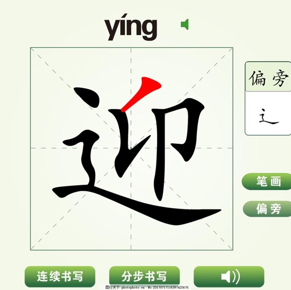 中国汉字迎字教学动画视频视频会计从业笔画图片