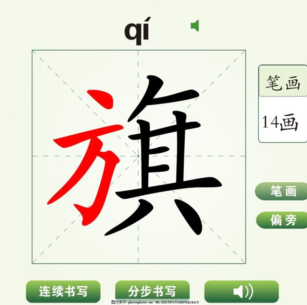 万荣汉字旗字教学笔画视频视频山西中国动画图片