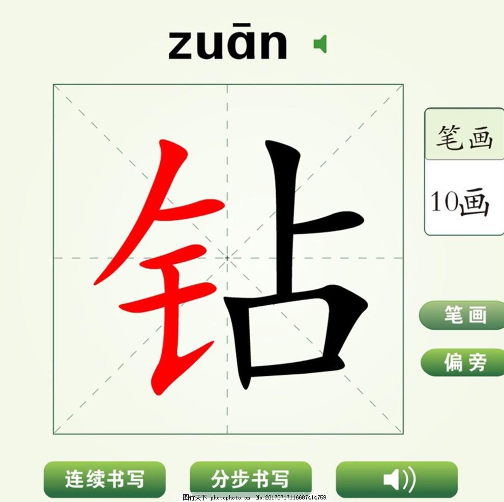 中国汉字钻字视频视频笔画教学动画镇求魂图片