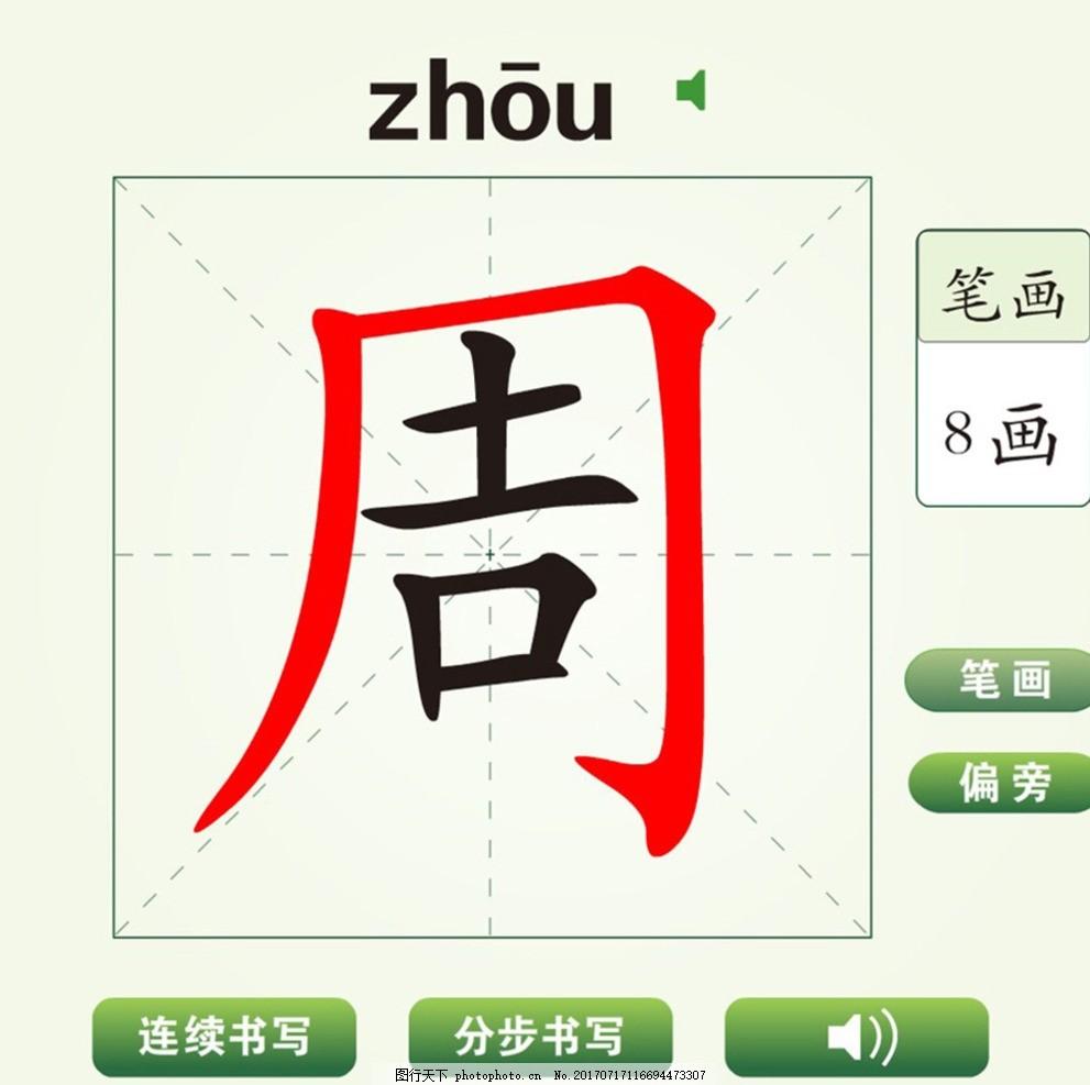 中国汉字约字动画笔画公司视频教学音视频武汉图片