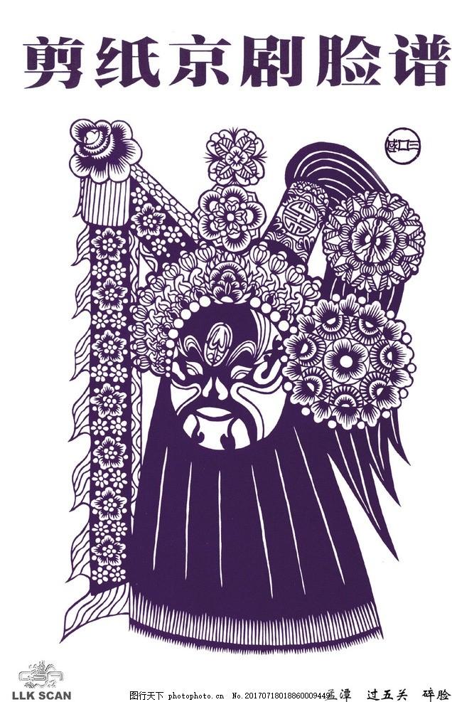 京剧脸谱-剪纸风格 京剧 剪纸 脸谱 国粹 戏曲 设计 文化艺术 传统