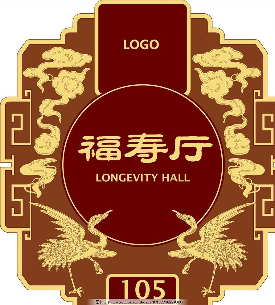 古典式标牌设计