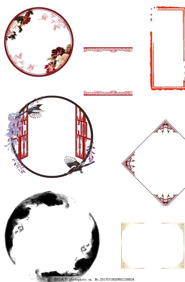 古风 边框 水墨 吉祥 喜庆 共享 设计 广告设计 广告设计 300dpi psd