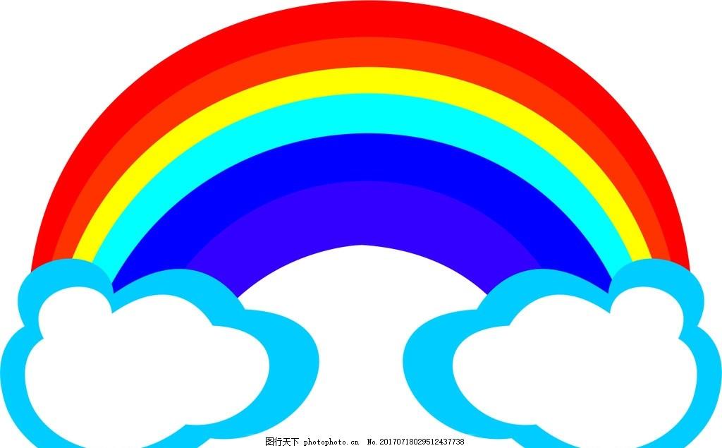 彩虹 七彩 多彩 白云 卡通设计