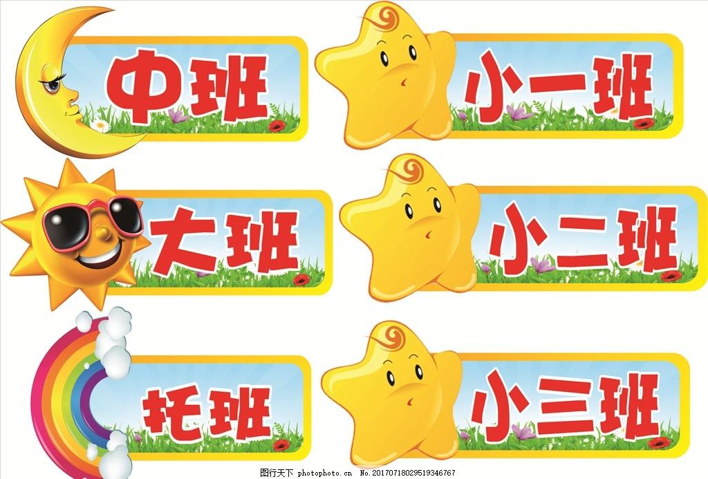 手举牌 幼儿园牌 立牌 中班 彩虹 太阳 月亮 卡通 星星 海报