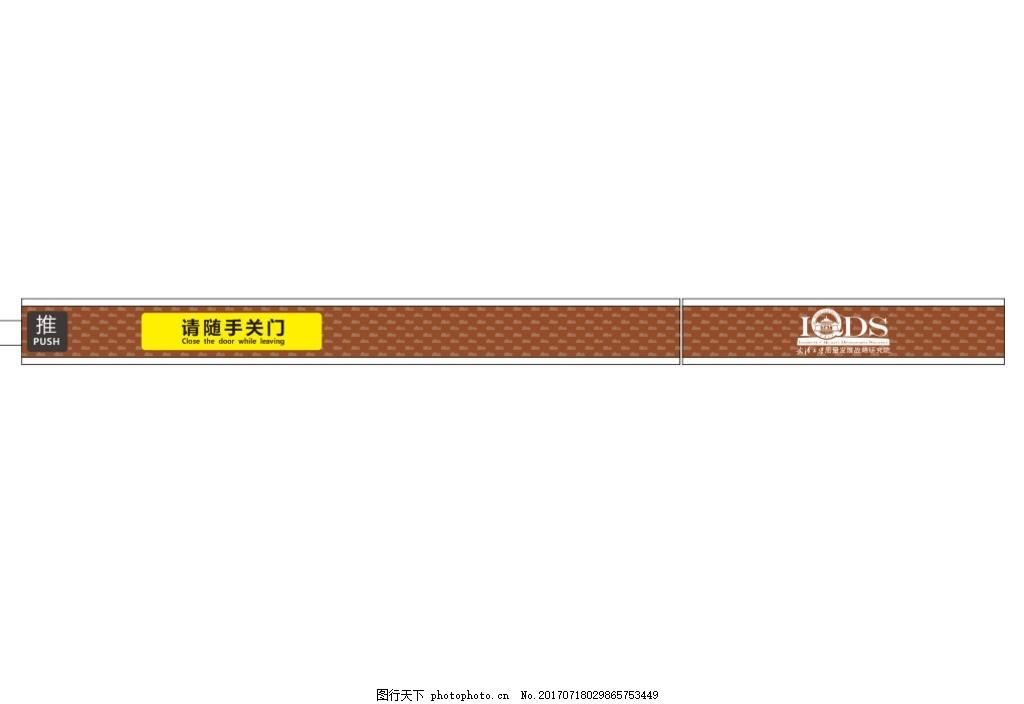 vi 玻璃门腰线 防撞贴 标志 亚克力喷印 设计 广告设计 vi设计 cdr
