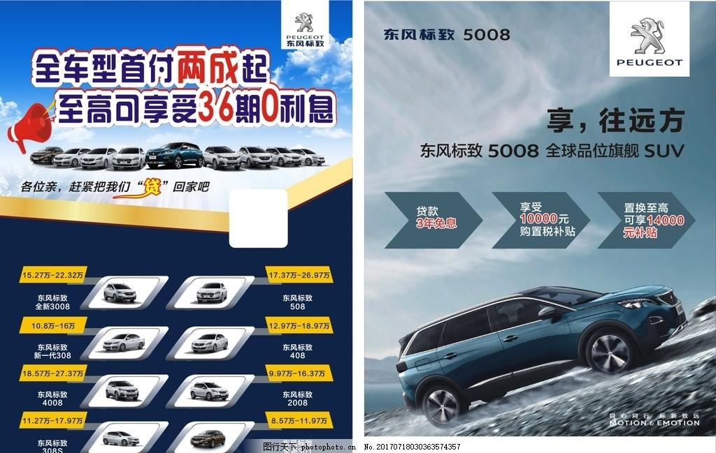 标致全车系宣传 东风标致 宣传单张 全车系 价格 5008 设计 广告设计
