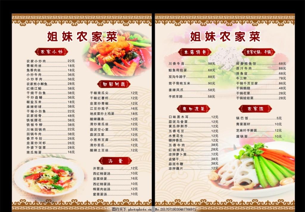 高档菜谱 价目表 菜单价目表 菜单卡 菜单设计 菜谱 食堂菜单 菜牌