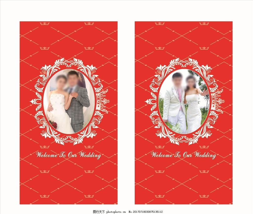 喜庆背景 红色背景 结婚 舞台背景 结婚人物 花边框 典礼背景 设计