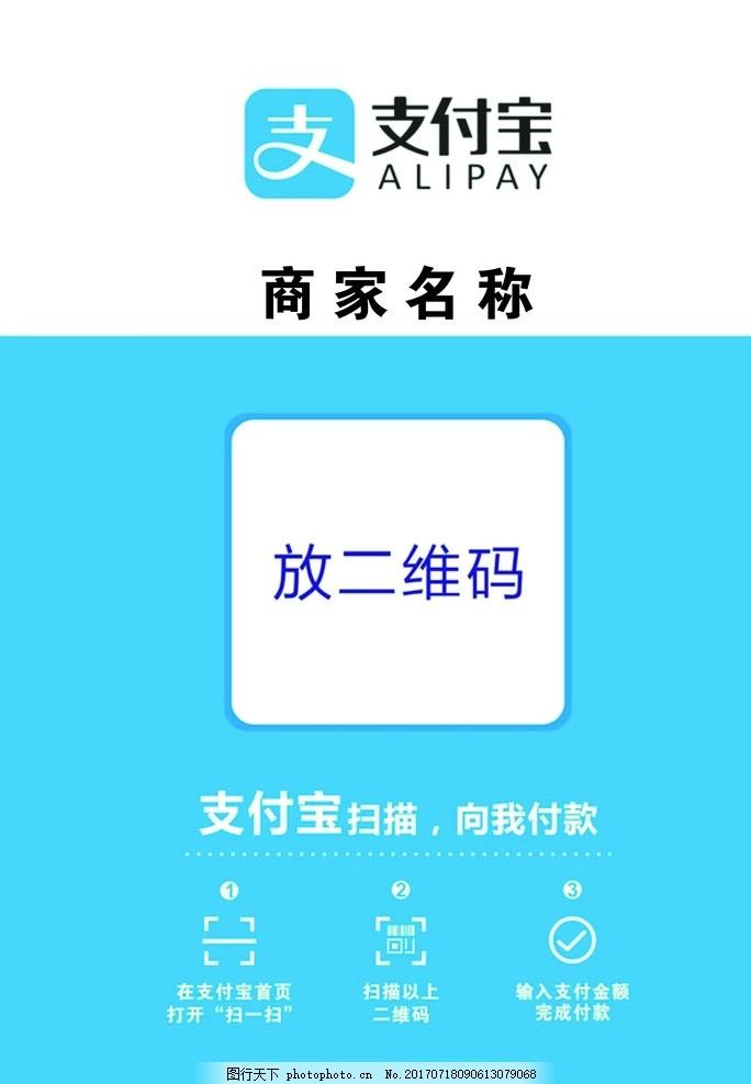 支付宝扫码示意图 付款 扫一扫 二维码 扫码步骤 扫码流程图 广告设计