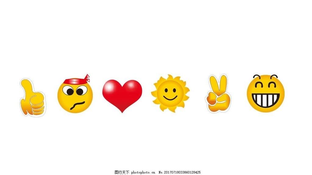 笑 耶 棒 手指 心 太阳 加油 qq表情 设计 其他 图片素材 cdr图片