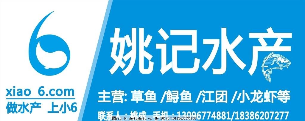 小六门头 姚记水产 水产电商 做水产上小六 创意广告 设计 广告设计
