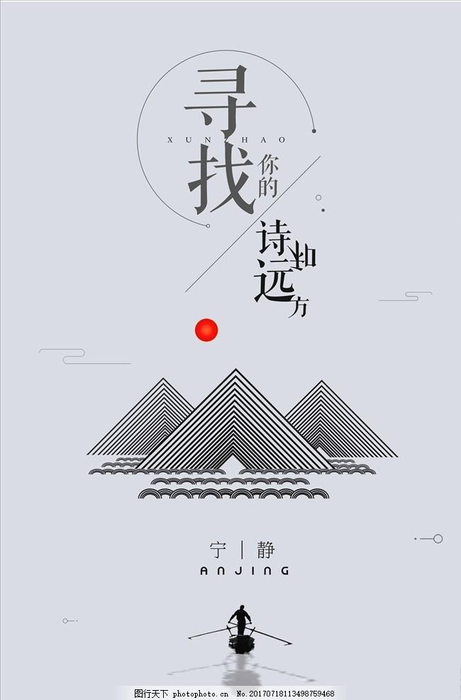 极简创意海报,品牌科目广告设计海报设计-海报VIv海报计入哪个展架图片
