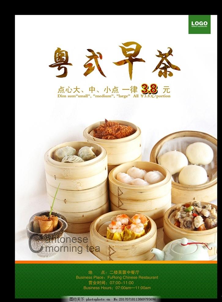 宣传单 茶餐厅 酒店早茶 早茶展架 酒店海报 餐饮广告 美食海报 早餐