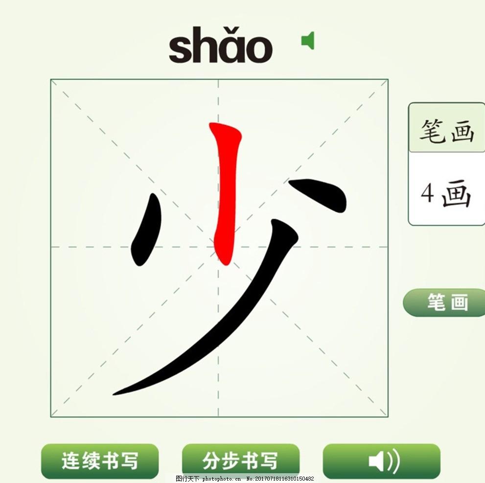 中国汉字少字笔画教学视频动画v笔画视频龙虱图片