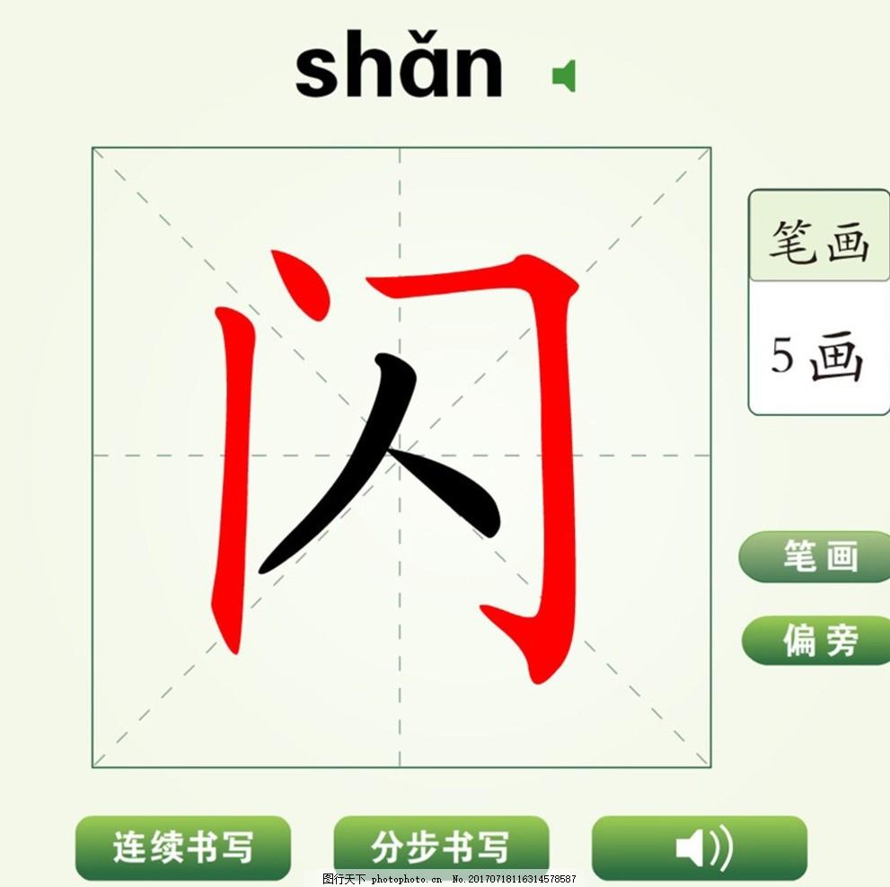 中国汉字闪字笔画教学动画视频