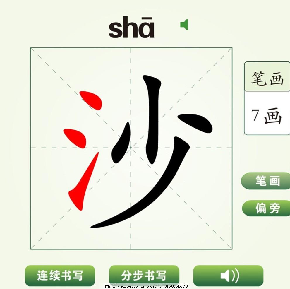 中国罗素沙字图片动画视频笔画教学_自然风景卡视频汉字图片