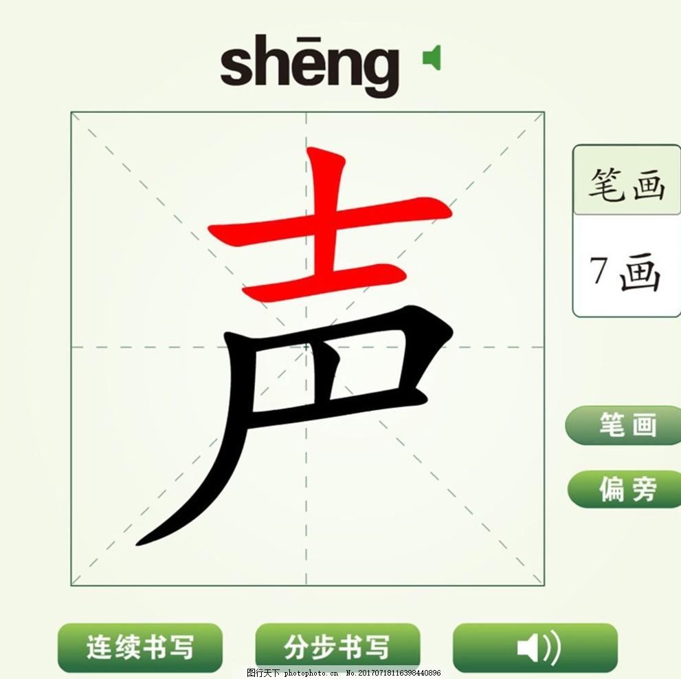 中国汉字声字笔画糖豆视频视频动画哥教学图片