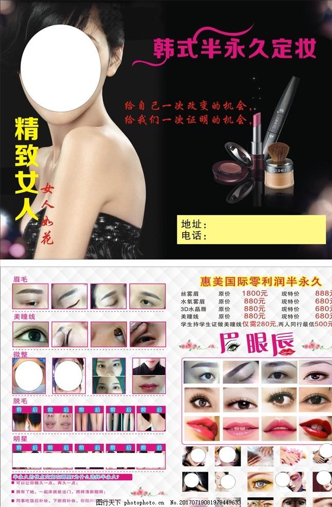 半永久定妆 眉眼唇传单 纹绣传单 美甲宣传单 美容 广告设计