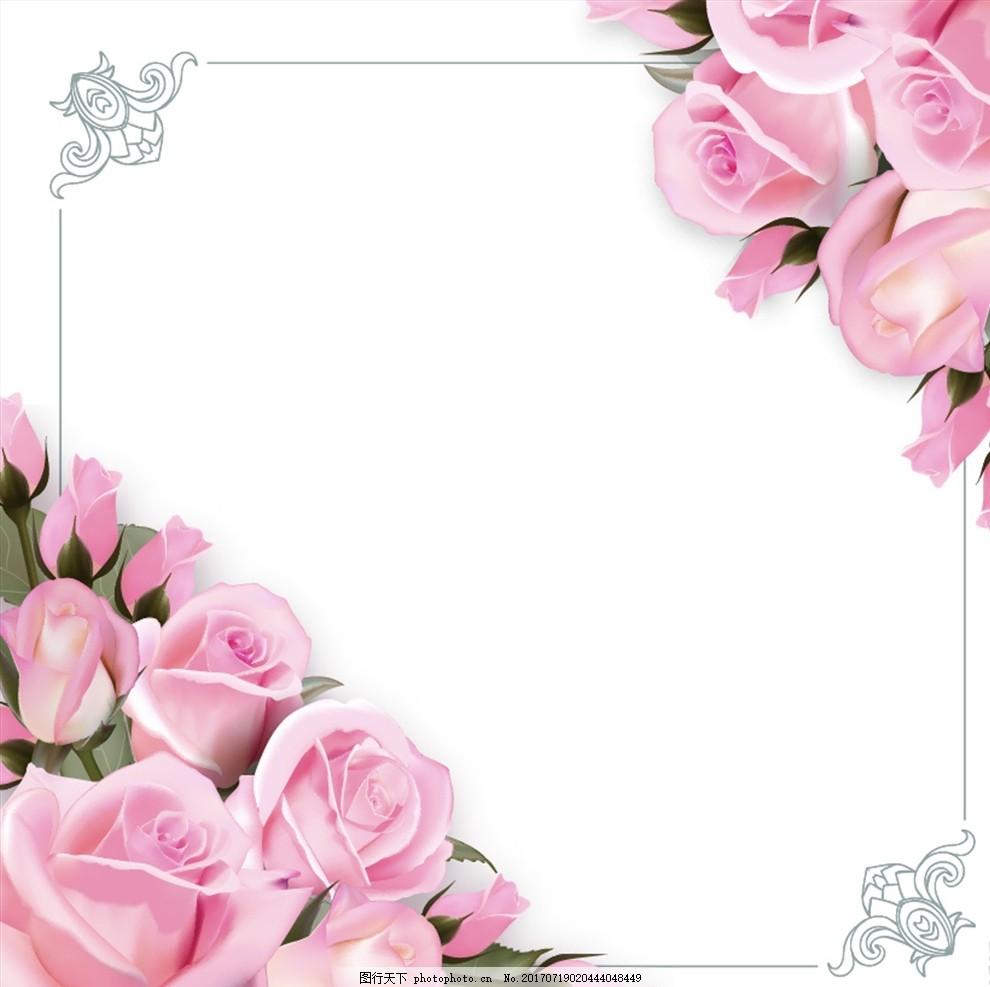 唯美欧式粉红色玫瑰花朵边框花边