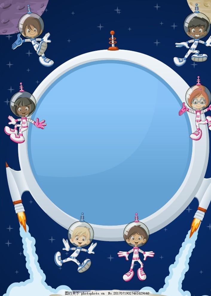 创意科技圆形边框背景 宇宙 太空 星空 星星 宇航员 航天员 火箭 漂浮
