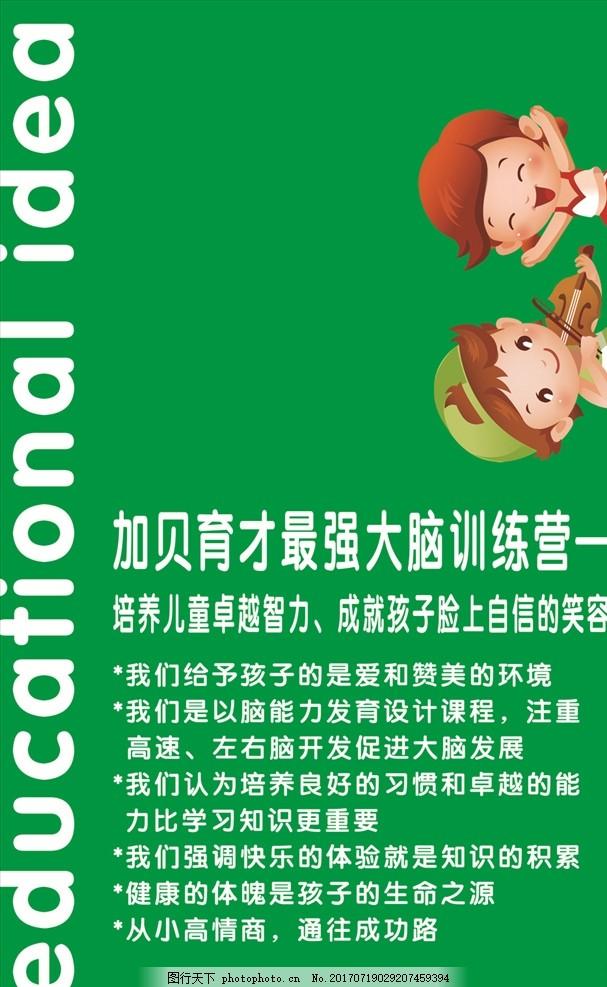 幼儿园展板 幼儿园 展板 标语 学校 教育 设计 广告设计 招贴设计 100