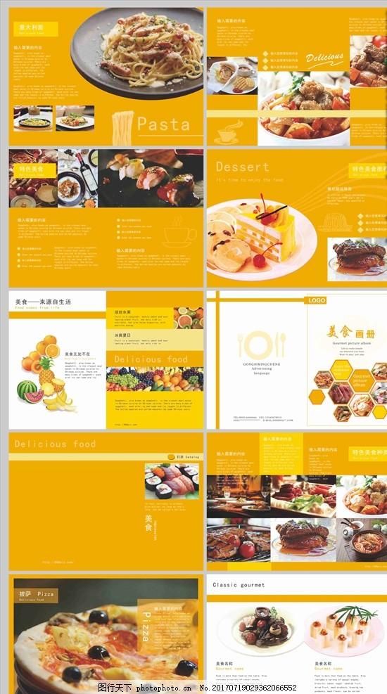 宣传 设计 菜牌 高清 食品画册 餐饮画册 企业画册 宣传手册 广告设计