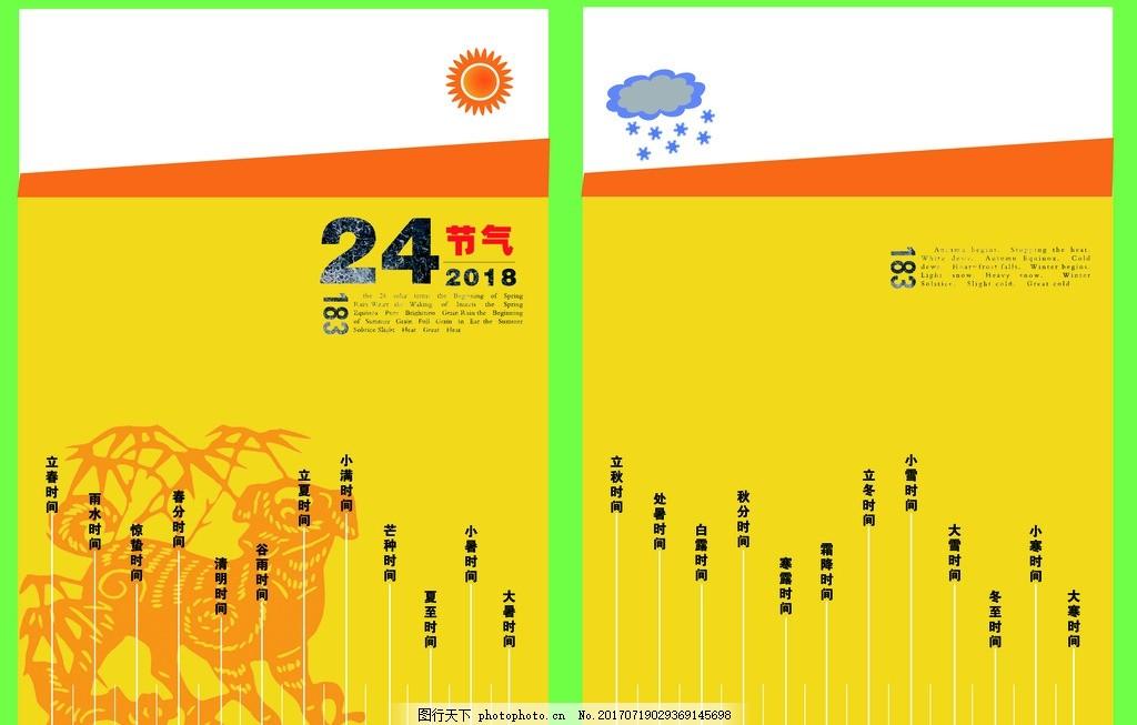 2018年日历封面