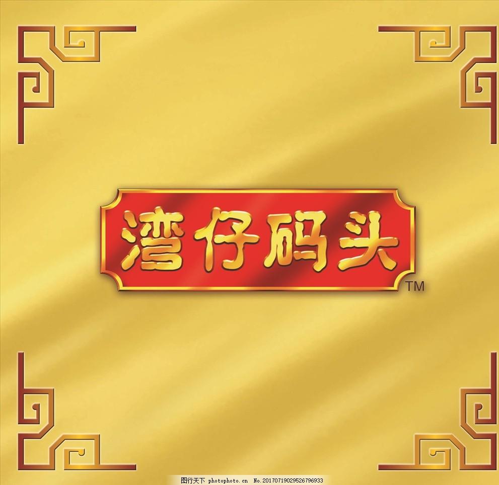 窗框 金色 金边 花纹 飘带 渐变 字体 码头嫂 金码头 金光 中国风