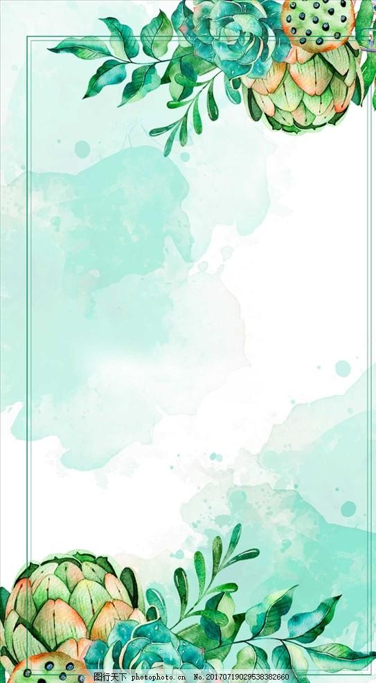 手绘素材 花草 水墨 清新 展板 展架 背景 绿色