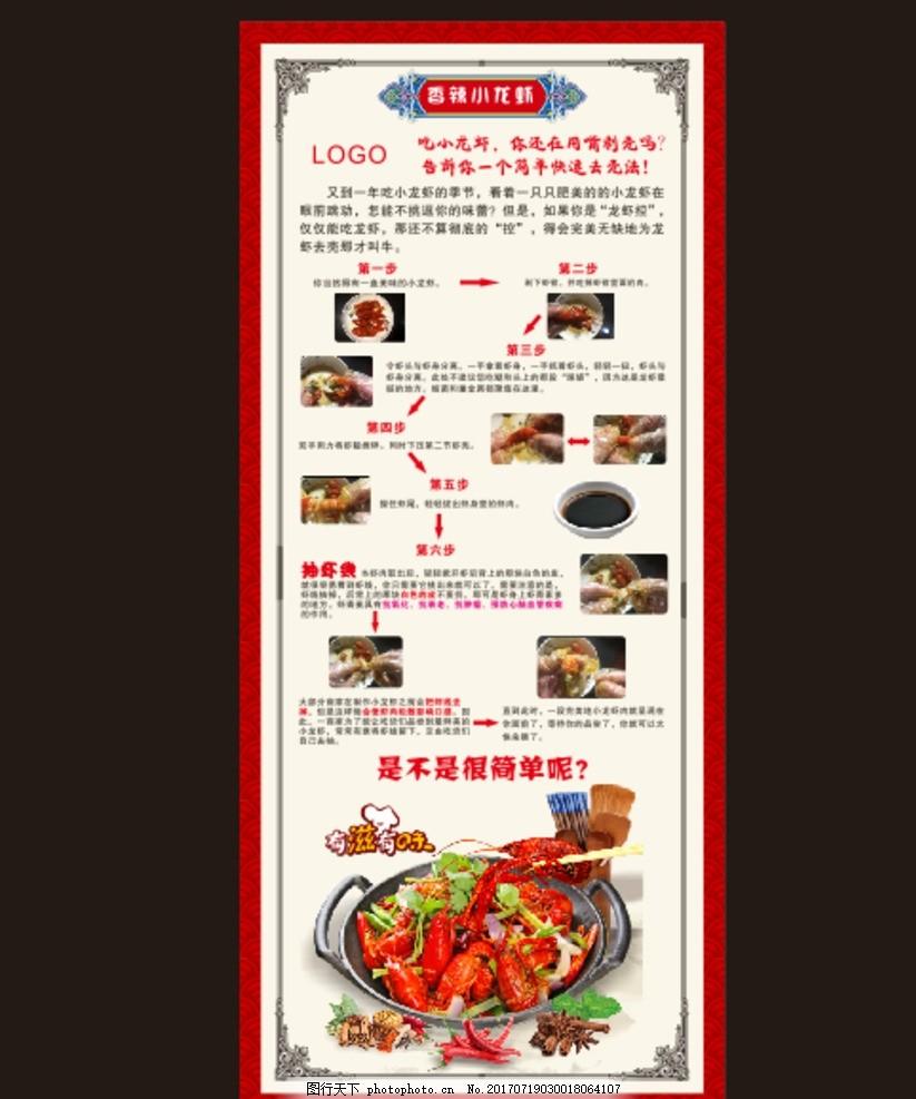 小龙虾海报 龙虾海报 龙虾展架 小龙虾吃法 步骤 香辣小龙虾 广告设计