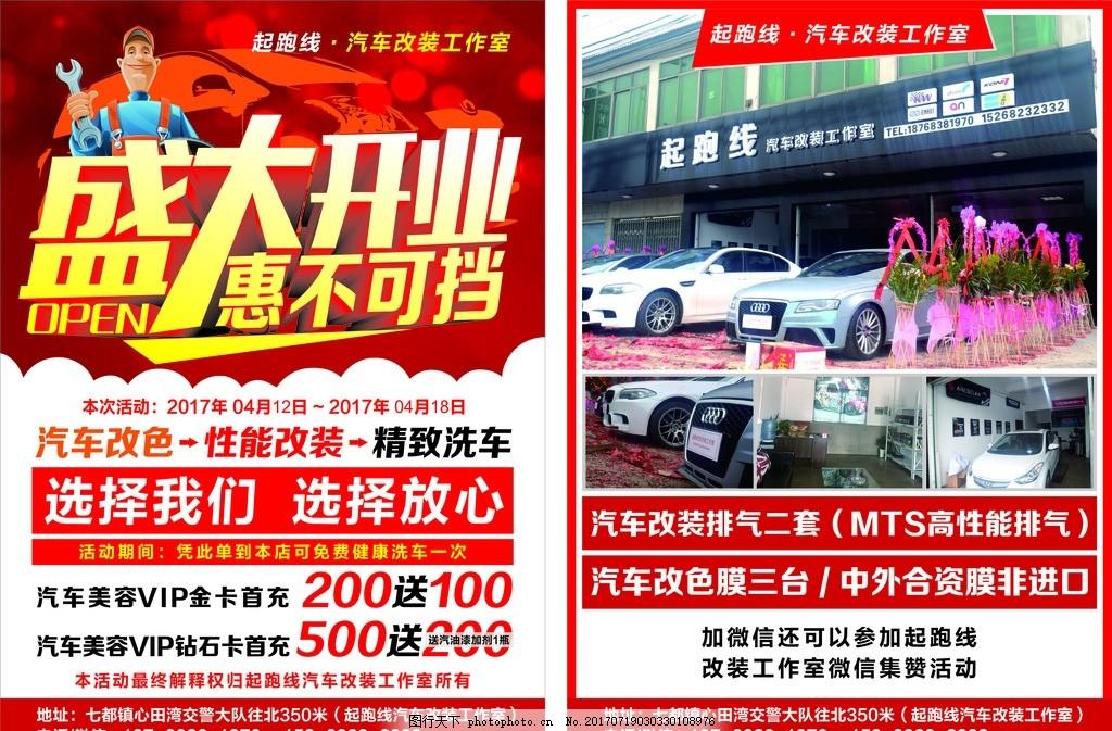 维修工 开业活动 洗车店 汽车店 汽车装潢 设计 广告设计 dm宣传单