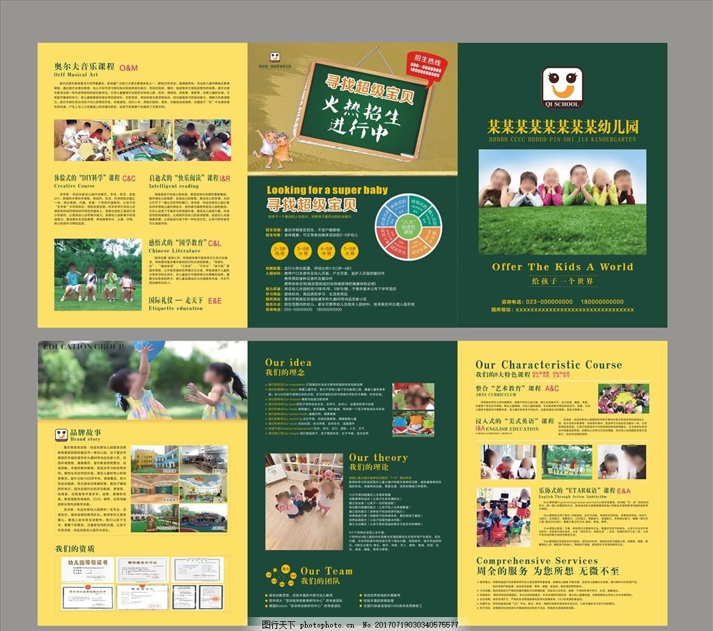 幼儿园折页 三折页宣传单 幼儿园宣传 宣传折页 幼儿园招生 儿童画册